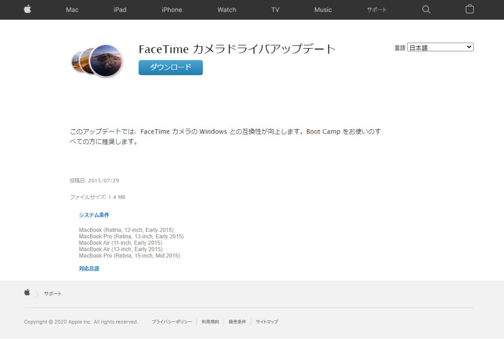 Apple FaceTimeHDカメラドライバアップデート