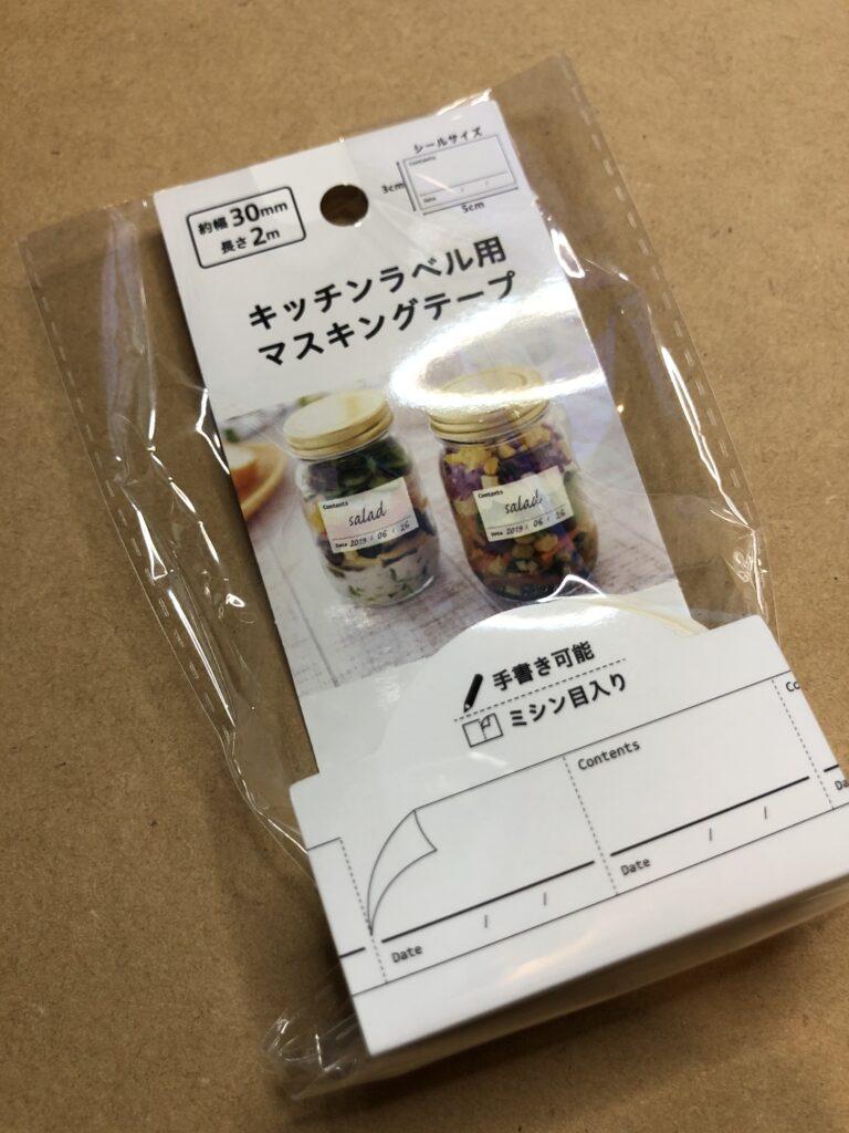 Seria キッチンラベル用マスキングテープ