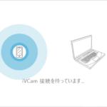 iVCamでiPhoneをWEBカメラ化