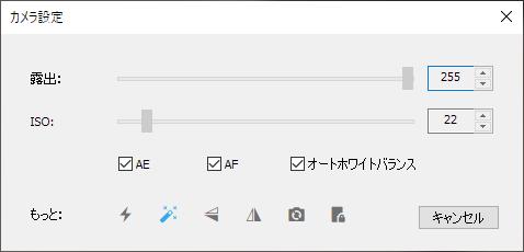 iVCamのWindows設定画面
