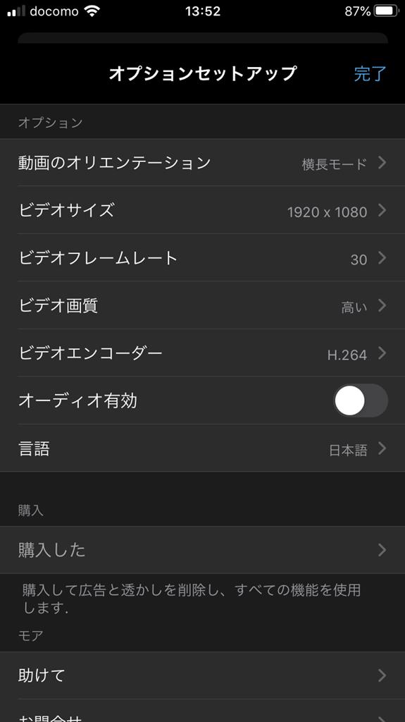 iVCam iPhone側設定