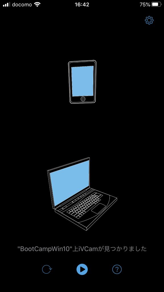 iVCamのiPhoneとWindowsの接続