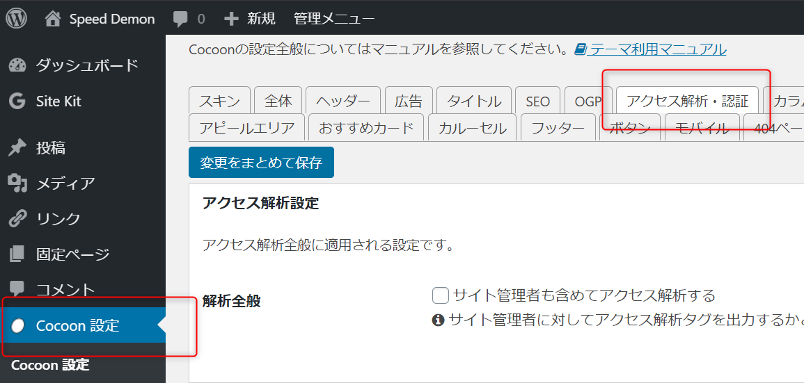Cocoon アクセス解析認証設定画面