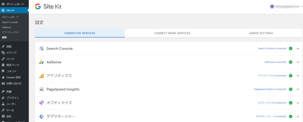 Site Kit by Google設定画面