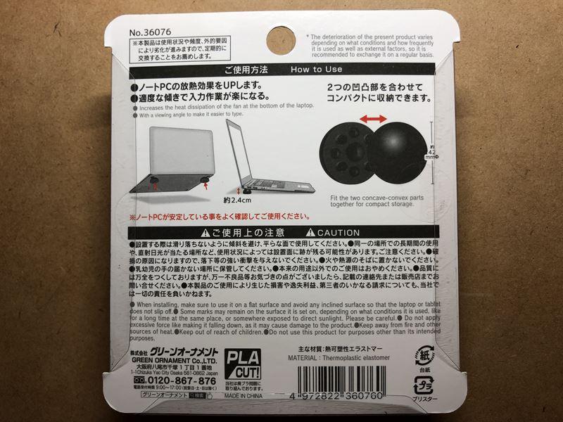 ノートPC用放熱スタンド