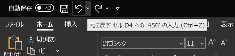 Windowsショートカットキー元に戻す