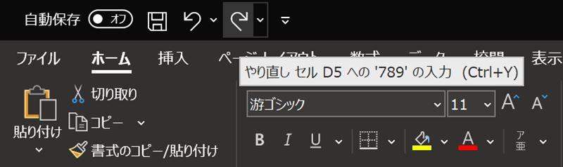 Windowsショートカットキーやり直し